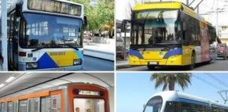 Πάσχα 2019: Πώς θα κινηθούν τα Μέσα Μαζικής Μεταφοράς 25η Μαρτίου Παρέλαση 2019: Ρυθμίσεις ΟΑΣΑ - Λεωφορεία και μετρό
