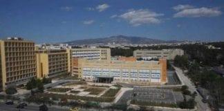 401 Στρατιωτικό Νοσοκομείο ΑΣΕΠ 5Κ/2019: Προσλήψεις ΝΙΜΙΤΣ 401 Στρατιωτικό Νοσοκομείο, ειδικός φρουρός, έκρηξη στο Κολωνάκι