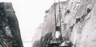 Διώρυγα της Κορίνθου, 25 Ιουλίου