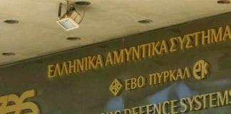 ΕΑΣ Ελληνικά Αμυντικά Συστήματα: Εγκρίθηκε στη Βουλή η νέα Διοίκηση