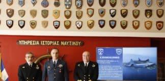 Υπηρεσία Ιστορίας Ναυτικού: Απονομή βραβείων της Ναυτικής Επιθεώρησης