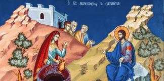 26 Φεβρουαρίου Γιορτή: Αγία Φωτεινή η Σαμαρείτιδα