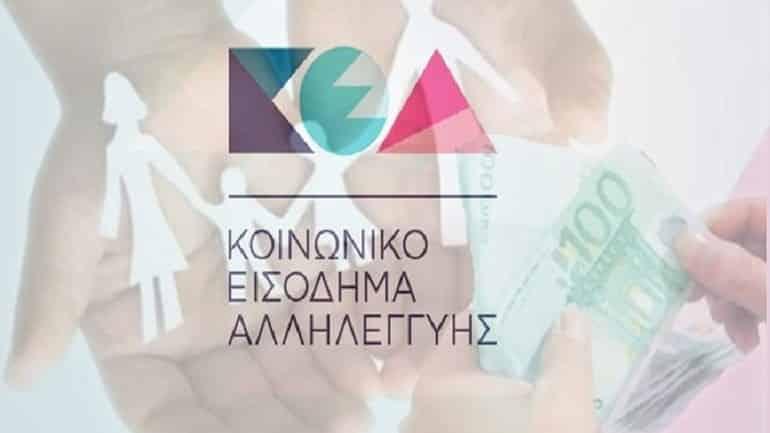 ΚΕΑ: Τα κριτήρια για ένταξη στο Ελάχιστο Εγγυημένο Εισόδημα