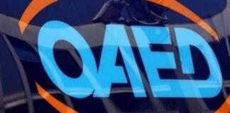 ΟΑΕΔ Κοινωφελής εργασία ΟΑΕΔ Βρεφονηπιακοί σταθμοί 2019 - Αποτελέσματα ΟΑΕΔ Κοινωνικός τουρισμός 2019: Δωρεάν διακοπές! Δικαιούχοι Κοινωφελής εργασία 2019 - ΟΑΕΔ - Δικαιούχοι - Άνοιξαν οι αιτήσεις στο oaed.gr - Δικαιολογητικά - Ξεκινάει το μεσημέρι η υποβολή των αιτήσεων -