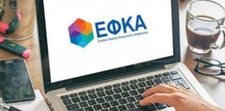 ΕΦΚΑ: Το εφάπαξ μαζί με την κύρια σύνταξη e-ΕΦΚΑ ΕΦΚΑ: με οδηγίες που εξέδωσε ο ΕΦΚΑ, αναγνωρίζει ως διπλάσιο τον χρόνο υπηρεσίας των στρατιωτικών και πολιτικών υπαλλήλων.