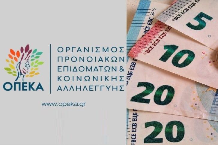 Τι ώρα μπαίνει σήμερα 29 Ιουνίου το επίδομα ενοικίου στέγασης Ιουνίου 2020 από τον ΟΠΕΚΑ - Πότε θα δουν τα χρήματα στα ΑΤΜ οι δικαιούχοι ΟΠΕΚΑ: Πότε πληρώνει ΚΕΑ Α21 Επίδομα Ενοικίου Προνοιακά επιδόματα Τι θα γίνει με την πληρωμή ΚΕΑ με την ενίσχυση έως €300 για γονείς με ανήλικα τέκνα Πότε πληρώνονται οι συντάξεις Ιουνίου 2020 ΙΚΑ ΕΦΚΑ ΟΠΕΚΑ ΚΕΑ Επίδομα παιδιού 2020 β' δόση Α21 ΟΠΕΚΑ Επίδομα ενοικίου ΚΕΑ ΚΕΑ Δεκεμβρίου 2019 Ημερομηνία Πληρωμής Επίδομα Ενοικίου ΟΠΕΚΑ - Η καταβολή θα γίνει νωρίτερα λόγων των Χριστουγέννων 2019 ΟΠΕΚΑ: Πότε πληρώνονται τα προνοιακά επιδόματαΑ21 πληρωμή Σεπτεμβρίου ΟΠΕΚΑ Επίδομα ενοικίου 2019 - ΚΕΑ ΟΠΕΚΑ Α21 επίδομα παιδιού 2019 δ' δόση - Επίδομα ενοικίου 2019 ΚΕΑ Αυγούστου - Επίδομα ενοικίου - Προνοιακά ΟΠΕΚΑ - Ημερομηνίες ΚΕΑ Ιουνίου: Αυξάνονται ποσά & δικαιούχοι - Απόφαση Αχτσιόγλου για το Κοινωνικό Εισόδημα Αλληλεγγύης ΟΠΕΚΑ Α21 - Σημαντική ανακοίνωση: Μπαίνει το επίδομα παιδιού 2019 ΚΕΑ, επίδομα ενοικίου, Α21, προνοιακά επιδόματα Επίδομα παιδιού 2019 Β' δόση Α21 ΟΠΕΚΑ Πότε μπαίνει το A21 Προνοιακά επιδόματα ΟΠΕΚΑ Επίδομα παιδιού 2019 - Πότε πληρώνει το Α21 - ΟΠΕΚΑ - ΗΔΙΚΑ ΟΠΕΚΑ Α21 -ΤΩΡΑ -Πληρωμή - Επίδομα τέκνων 2019 - Πλατφόρμα