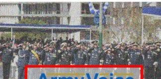 Στρατιωτική παρελαση: Το ΓΕΕΘΑ προετοιμάζει κατάργηση; Έγγραφο - ΝΤΟΚΟΥΜΕΝΤΟ από το ΓΕΕΘΑ φέρνει το Armyvoice.gr στην επικαιρότητα
