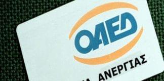 Κάρτα ανεργίας ΟΑΕΔ Επίδομα ανεργίας ΟΑΕΔ Κάρτα ανεργίας: Δικαιολογητικά