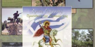 Στρατός Ξηράς: 3 Μαϊου τιμά τον Άγιο Γεώργιο - Αναλυτικά τα στρατόπεδα