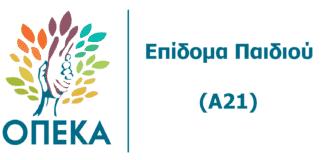 Α21 και Φορολογική δήλωση 2020 Ανακοίνωση για του ΟΠΕΚΑ για το επίδομα παιδιού - Τι θα πρέπει να προσέξουν οι δικαιούχοι Επίδομα παιδιού 2020: Αλλαγές στο Α21 ΟΠΕΚΑ