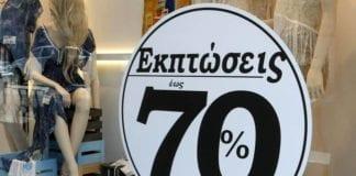 Εκπτώσεις Φεβρουαρίου 2020: Ποια Κυριακή είναι ανοιχτά τα μαγαζιά Χειμερινές εκπτώσεις 2020 ωράριο καταστημάτων Ανοιχτά μαγαζιά Κυριακή 14/7/2019 Ωράριο - Θερινές εκπτώσεις 2019