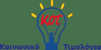 Κοινωνικό Τιμολόγιο ΔΕΗ 2019- Αίτηση -Δικαιούχοι μειωμένου ρεύματος