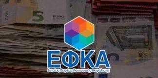 Αναδρομικά συνταξιούχων: Ημερομηνία πληρωμής στον δημόσιο και τον ιδιωτικό τομέα ανακοίνωσε ο e-ΕΦΚΑ - ΑΝάλογα με το χρόνο κατάθεσης αίτησης Συντάξεις Ιουλίου 2021 Συντάξεις Ιουνίου 2020 Νέες ημερομηνίες σε ΙΚΑ ΕΦΚΑ Δημόσιο ΟΑΕΕ e-ΕΦΚΑ Πληρωμή συντάξεων ΙΚΑ Μαϊου 2020 νωρίτερα με ΑΜΚΑ - ΕΦΚΑ ΕΦΚΑ: Νέες συντάξεις και αποφάσεις ΣτΕ Συντάξεις Νοεμβρίου 2019 μαζί με τα αναδρομικά συντάξεων ΕΦΚΑ-ΙΚΑ Ρύθμιση Οφειλών 2019: Τα τρία στάδια που ανακοίνωσε ο ΕΦΚΑ ΟΠΕΚΑ Α21 επίδομα παιδιού Πληρωμή συντάξεων Σεπτεμβρίου ΕΦΚΑ-ΟΑΕΕ-ΙΚΑΕνοπλες Δυνάμεις
