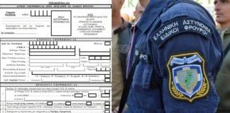 Ειδικοί Φρουροί 2019: ΟΛΕΣ οι λεπτομέρειες για την Προκήρυξη