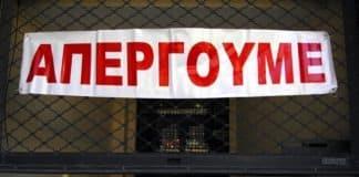 Απεργία σήμερα 18/2 Μετρό ΗΣΑΠ λεωφορεία Προαστιακός και Τρένα