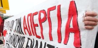Απεργία 18 Φεβρουαρίου ΜΜΜ Μετρό Ηλεκτρικός Λεωφορεία ΗΣΑΠ Απεργία σήμερα 24 Σεπτεμβρίου: Κλειστά σχολεία -Απεργία δασκάλων Απεργία 24 Σεπτεμβρίου: Κλειστά Σχολεία - ΗΣΑΠ, Μετρό, λεωφορεία