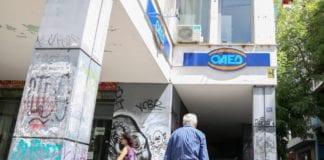 ΟΑΕΔ Προγράμματα 2020: Μακροχρόνια άνεργοι ΟΑΕΔ - Επιδότηση ΟΑΕΔ