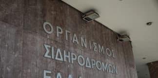 Απεργία ΤΡΑΙΝΟΣΕ: Χειρόφρενο και σε τρένα την Τετάρτη 9 Ιουνίου την Πέμπτη 10 Ιουνίου και την Παρασκευή 11 Ιουνίου - Αναλυτικές πληροφορίες Τρένα: Νέα δρομολόγια Αθήνα - Θεσσαλονίκη 4 ώρες τα Χριστούγεννα