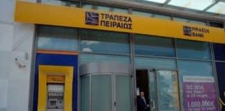 Απεργία τραπεζών Τετάρτη 11 Δεκεμβρίου 24ωρη κινητοποίηση της ΟΤΟΕ για τις απολύσεις 24 ατόμων από την τράπεζα Πειραιώς