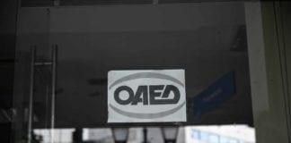 επίδομα ανεργίας Κοινωφελής Εργασία 2020: Πρόγραμμα ΟΑΕΔ