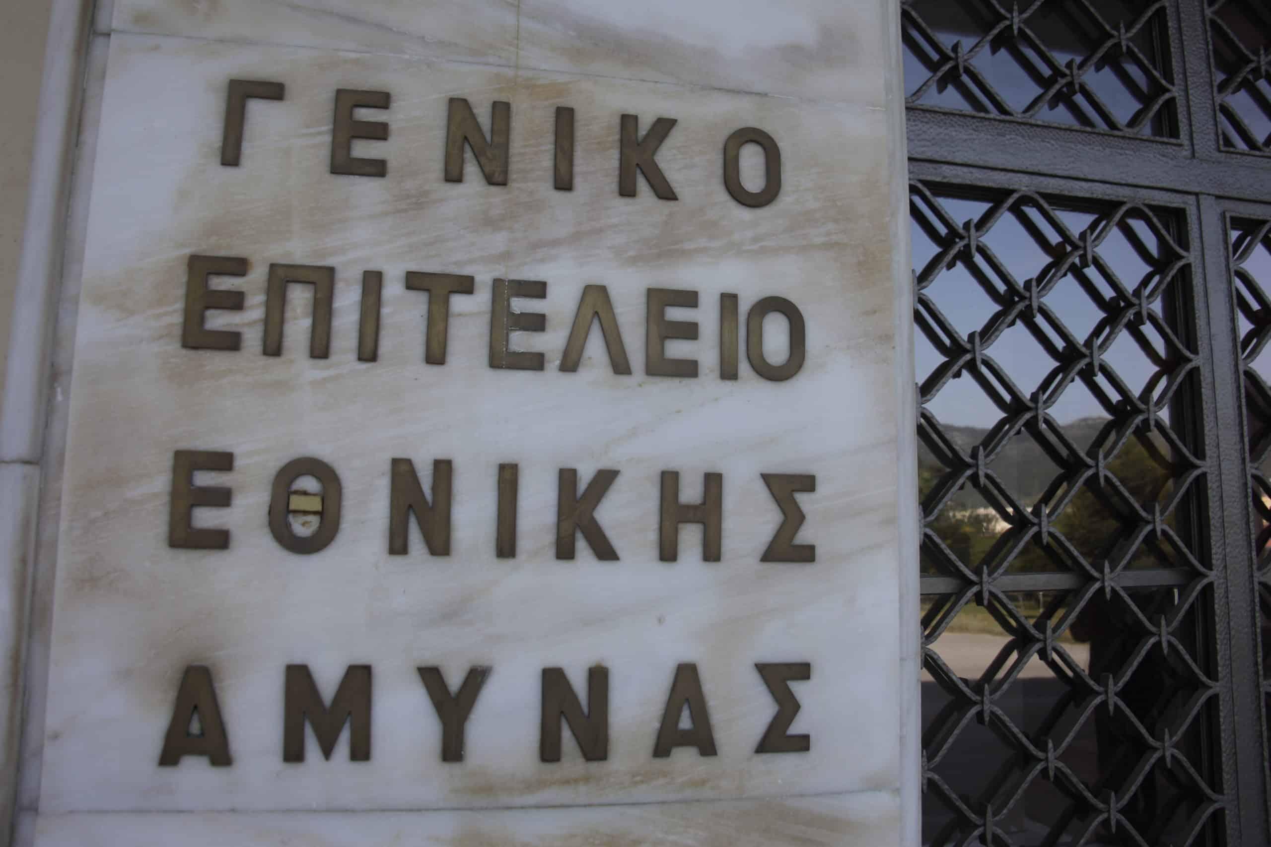 Αλεξιπτωτιστές Ρεντίνα: «Εγκλωβισμένοι» ΟΒΑ εκπέμπουν SOS - Καλούνται τις επόμενες ημέρες να δώσουν εξετάσεις, αλλά είναι υπό περιορισμό γεεθα άδεια Ελλάδα & Βόρεια Μακεδονία θα ανταλλάσσουν στρατιωτικές πληροφορίες ΓΕΕΘΑ: ΜΗΝ κλείνετε ραντεβού στο emvolio.gov.gr - ΕΠΕΙΓΟΝ σήμα ΓΕΕΘΑ: Σε καραντίνα και οι Ένοπλες Δυνάμεις - Νέα μέτρα Άσκηση ΠΑΡΜΕΝΙΩΝ 2020 - Αναβολή ανακοίνωσε το ΓΕΕΘΑ Νεκρός ο ΕΠΟΠ αλεξιπτωτιστής - Επιβεβαιώνει το ΓΕΕΘΑ τις πληροφορίες που δημοσίευσε το Armyvoice.gr για το δυστύχημα στις ειδικές δυνάμεις Κορονοϊός: ΕΚΤΑΚΤΑ ΜΕΤΡΑ ΓΕΕΘΑ στις Ένοπλες Δυνάμεις Δυνάμεις: Τι αλλάζει από σήμερα 1 Ιουνίου ΓΕΕΘΑ: Κρούσμα σε ένα στέλεχος στο 401 Στρατιωτικό νοσοκομείο ΟΒΑ Προκήρυξη 2020: Παρατείνεται η προθεσμία υποβολής ΓΕΕΘΑ: Αυτά είναι τα μέτρα κατά του Covid-19 που έλαβαν οι Ένοπλες Δυνάμεις για την διασφάλιση των στελεχών και της δημόσιας υγείας Θερμομετρήσεις στα στρατόπεδα ανακοίνωσε το ΓΕΕΘΑ