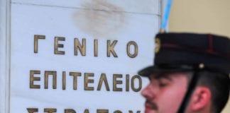 Απόφαση σταθμός δικαστηρίου για τις μεταθέσεις στρατιωτικών ΗΕΕ Στρατός Ξηράς: Παρολίγον τραγωδία στρατιώτης τραυμάτισε 2 στρατιώτες Κορονοϊός: αξιωματικός θετικός στο στρατηγείο της 98 ΑΔΤΕ Στρατός Ξηράς: Καλεί στρατιώτες για κατάταξη 2020 Ε/ΕΣΣΟ - Ανακοίνωση του Γενικού Επιτελείου Στρατού - Πού πρέπει να παρουσιαστούν 71 Ταξιαρχία: Υπολοχαγός τραυματίστηκε με το υπηρεσιακό του όπλο ΕΜΘ ΓΕΣ ΠΟΕΣ ΗΕΕ λεωφορεία ΟΒΑ Στρατός Ξηράς: Αυτοί είναι οι 355 που καλούνται Άδειες στρατιωτών: Πόσες μέρες παίρνουν και πότε Στρατός Ξηράς μεταθέσεις συνταγματαρχών Στρατηγός ζήτησε ΤΑΜΣ ουλαμού εν μέσω Covid-19