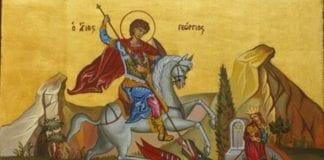 Εορτολόγιο: Ποιοι γιορτάζουν σήμερα 23 Απριλίου Καιρός ΕΜΥ