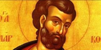Εορτολόγιο: Ποιοι γιορτάζουν σήμερα 25 Απριλίου Ευαγγελιστής Μάρκος