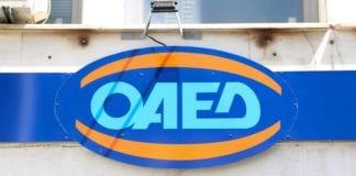 ΟΑΕΔ: Κλειστά 5 Οκτωβρίου λόγω covid-19 ΕΠΑΣ ΙΕΚ ΚΕΚ στα Ιωάννινα, μετά από επιβεβαιωμένο κρούσμα που εντοπίστηκε στο κτίριο του Οργανισμού Κοινωφελής ΟΑΕΔ Αποτελέσματα oaed.gr για 36.500 θέσεις ΕΔΩ ΟΑΕΔ: Ηλεκτρονικά η δήλωση παρουσίας των ανέργων