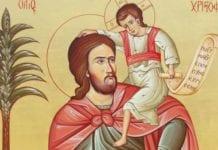 Γιορτή σήμερα 9 Μαϊου Εορτολόγιο Ποιοι γιορτάζουν Άγιος Χριστόφορος