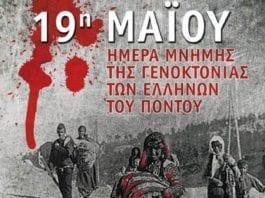 Γενοκτονία Ποντίων: Ο ποντιακός ελληνισμός και η εθνική μας μνήμη 19 Μαϊου 1919: Η Γενοκτονία των Ποντίων από τον Κεμάλ