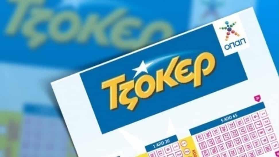 Τζόκερ κλήρωση σήμερα 17/9 Αποτελέσματα - Τυχεροί αριθμοί ΠΡΟΤΟ Τζόκερ κλήρωση σήμερα Τρίτη 15/9 Δείτε τα αποτελέσματα που έβγαλε η κληρωτίδα - Ποιοι είναι οι τυχεροί αριθμοί που μοιράζουν Κλήρωση Τζόκερ σήμερα 10/9 Αποτελέσματα -€1.200.000 θα μοιράσουν οι τυχεροί αριθμοί στην κλήρωση του ΟΠΑΠ - €150.000 μοιράζει και το ΠΡΟΤΟ