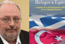 Ελλάδα - Τουρκία: Πόλεμος ή Ειρήνη; Ο Κώστας Ήσυχος δίνει απαντήσεις