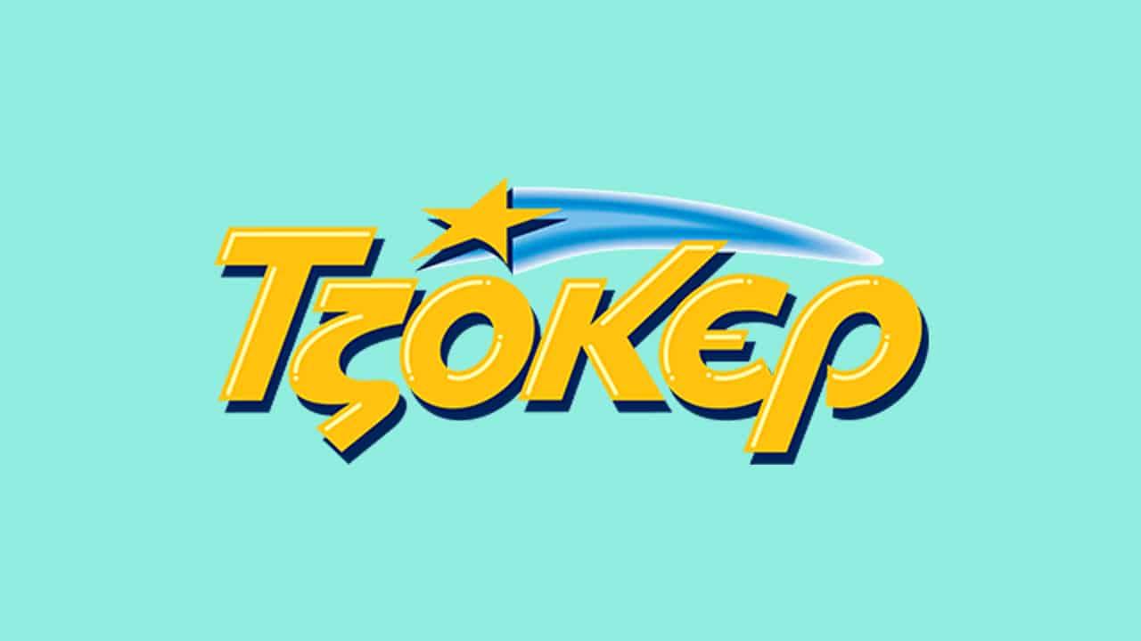 Τζόκερ: €1.900.000 δίνουν οι τυχεροί αριθμοί σήμερα 22/11 στην κλήρωση στους νικητές της πρώτης κατηγορίας - Λεπτομέρειες στο Armyvoice.gr