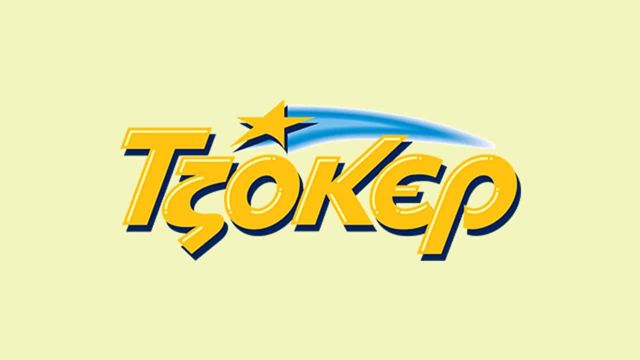 Αποτελέσματα τζόκερ σήμερα €1.750.000 τουλάχιστον μοιράζουν στην Τρίτη 17/11 οι τυχεροί αριθμοί στην αποψινή κλήρωση του ΟΠΑΠ