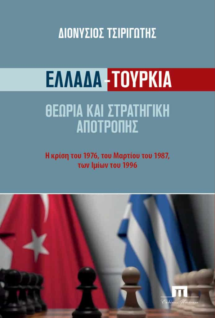 ΤΣΕΣΜΕ: Έχει η Ελλάδα στρατηγική αποτροπής έναντι της Τουρκίας;