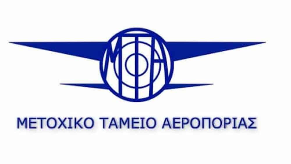 Μετοχικό Ταμείο Αεροπορίας: Αλλαγές στο ΒΟΕΑ του ΜΤΑ με ΚΥΑ