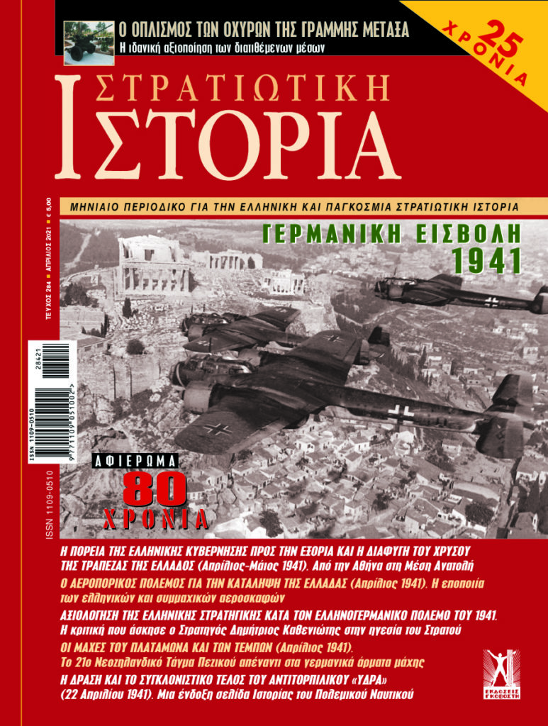 Στρατιωτική Ιστορία - Τεύχος 284 Απρίλιος 2021
