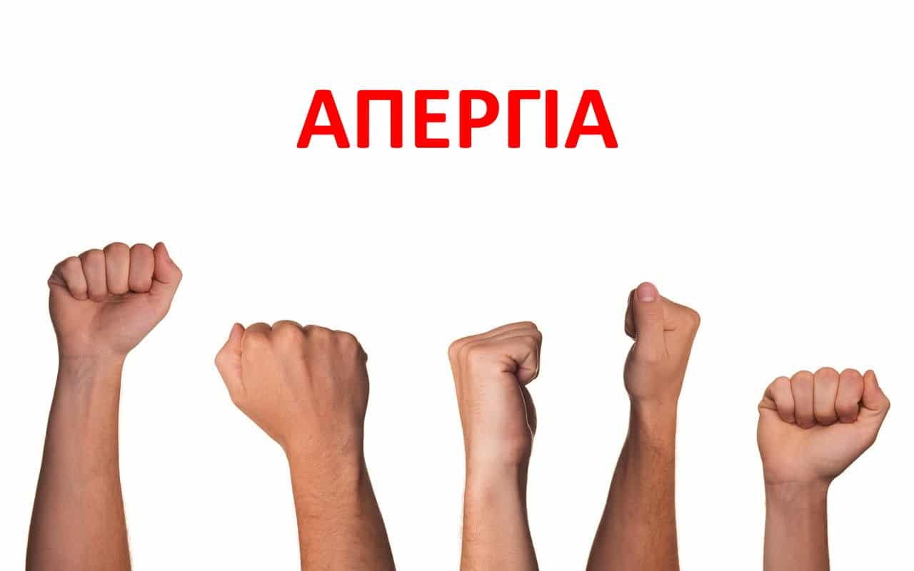 Απεργία δημοσιογράφων - συμμετοχή στην 24ωρη της ΓΣΕΕ - ΑΔΕΔΥ - ΑΠΕΡΓΟΥΜΕ από τις 05.30 π.μ. της Πέμπτης 10 Ιουνίου έως τις 05.30 π.μ. της Παρασκευής 11 Ιουνίου Απεργία Πέμπτη 10 Ιουνίου: Πώς θα κινηθούν τα ΜΜΜ ΑΔΕΔΥ 6/5 Απεργία ΜΜΜ Χωρίς μετρό/τρόλεϊ/τραμ Κανονικά λεωφορεία