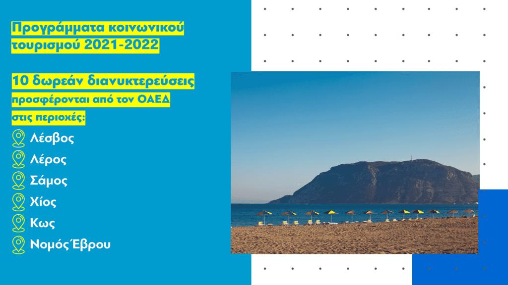 Κοινωνικός Τουρισμός 2021: Νησιά που καλύπτει δαπάνη 100%