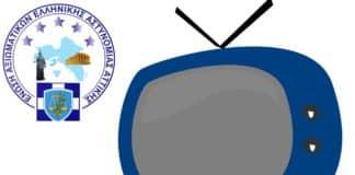 Ένωση Αξιωματικών Αττικής: Μήνυμα στους αστυνομικούς συνδικαλιστές