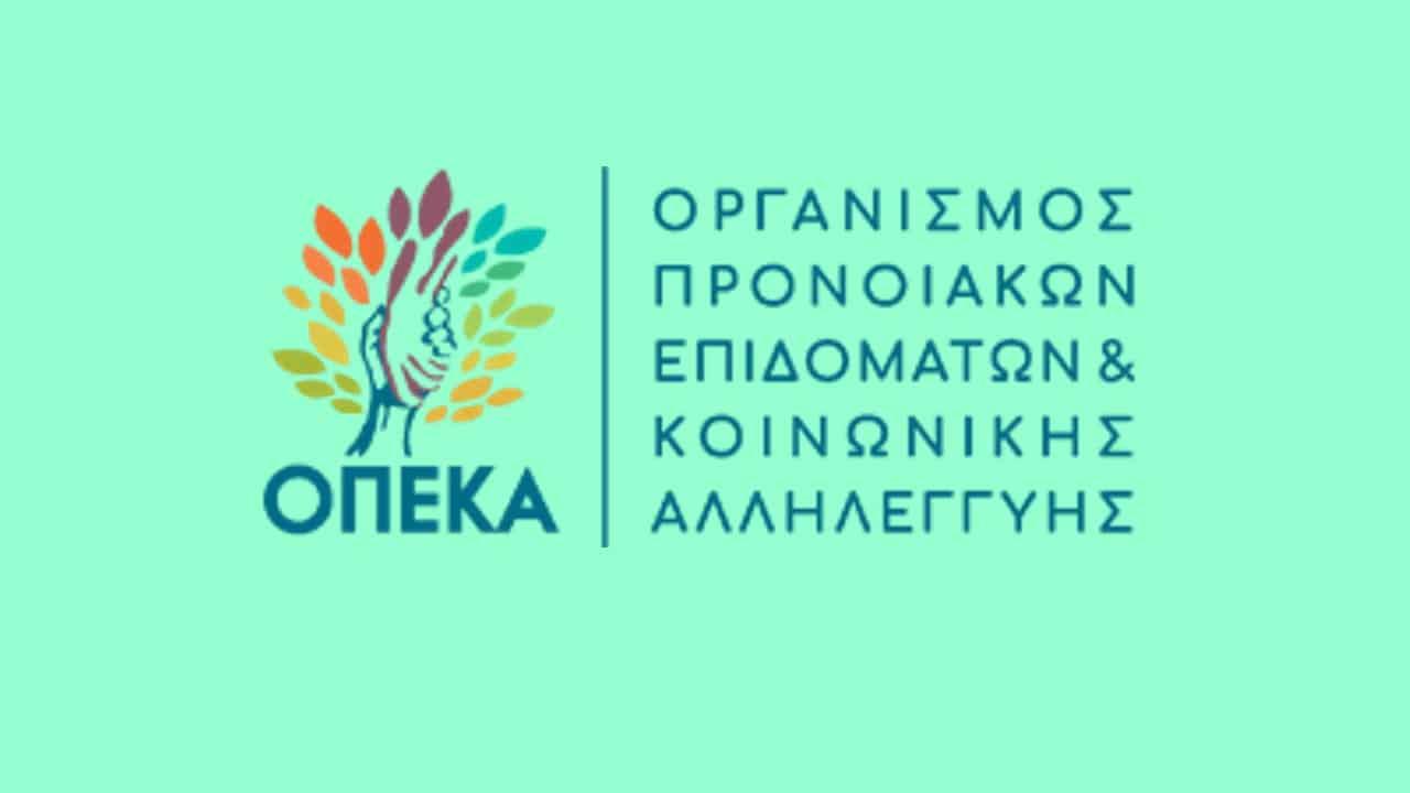 Κοινωνικός τουρισμός 2021 Κατασκηνώσεις ΟΠΕΚΑ - Δικαιούχοι αγρότες