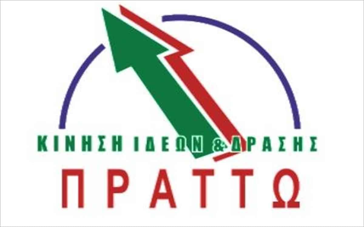 ΠΡΑΤΤΩ: Το Ελληνικό Σχέδιο Ανάπτυξης είναι πλήρως αδιαφανές - Καλύπτουν τοπικές ανάγκες ή ελλείψεις που θα έπρεπε να έχουν ήδη καλυφθεί
